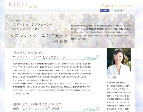 kirei-web