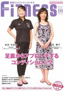 ジャパンフィットネス表紙