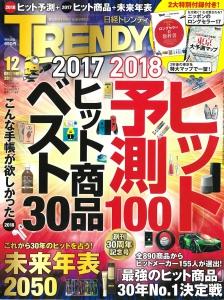 日経トレンディ―表紙